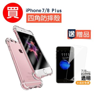 [買手機殼送保護貼] iPhone 7 8 Plus 透明 四角防摔手機殼 (iPhone7Plus手機殼 iPhone8Plus手機殼 )