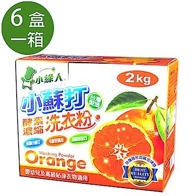 小綠人-小蘇打酵素濃縮加冷壓柑橘油洗衣粉-2公斤1盒共6盒