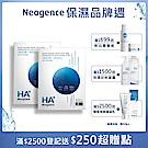 Neogence霓淨思 9重玻尿酸極效保濕面膜 2入組