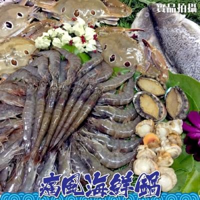 【海陸管家】超級痛風鍋海鮮5拼組合(螃蟹/白蝦/鮑魚/帆立貝/鱸魚)