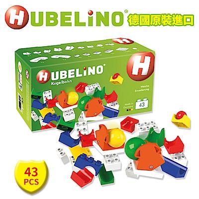 德國HUBELiNO軌道積木Switch套件43PCS
