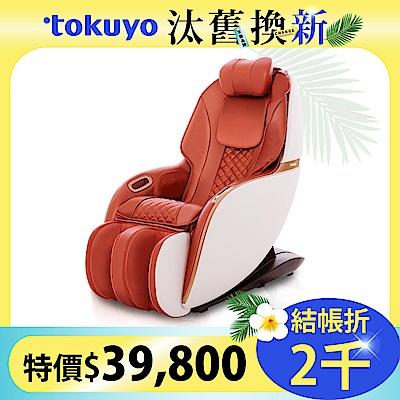 【舊換新專區 折$2,000】tokuyo mini 玩美椅 Pro 按摩沙發按摩椅 TC-297 皮革保固5年