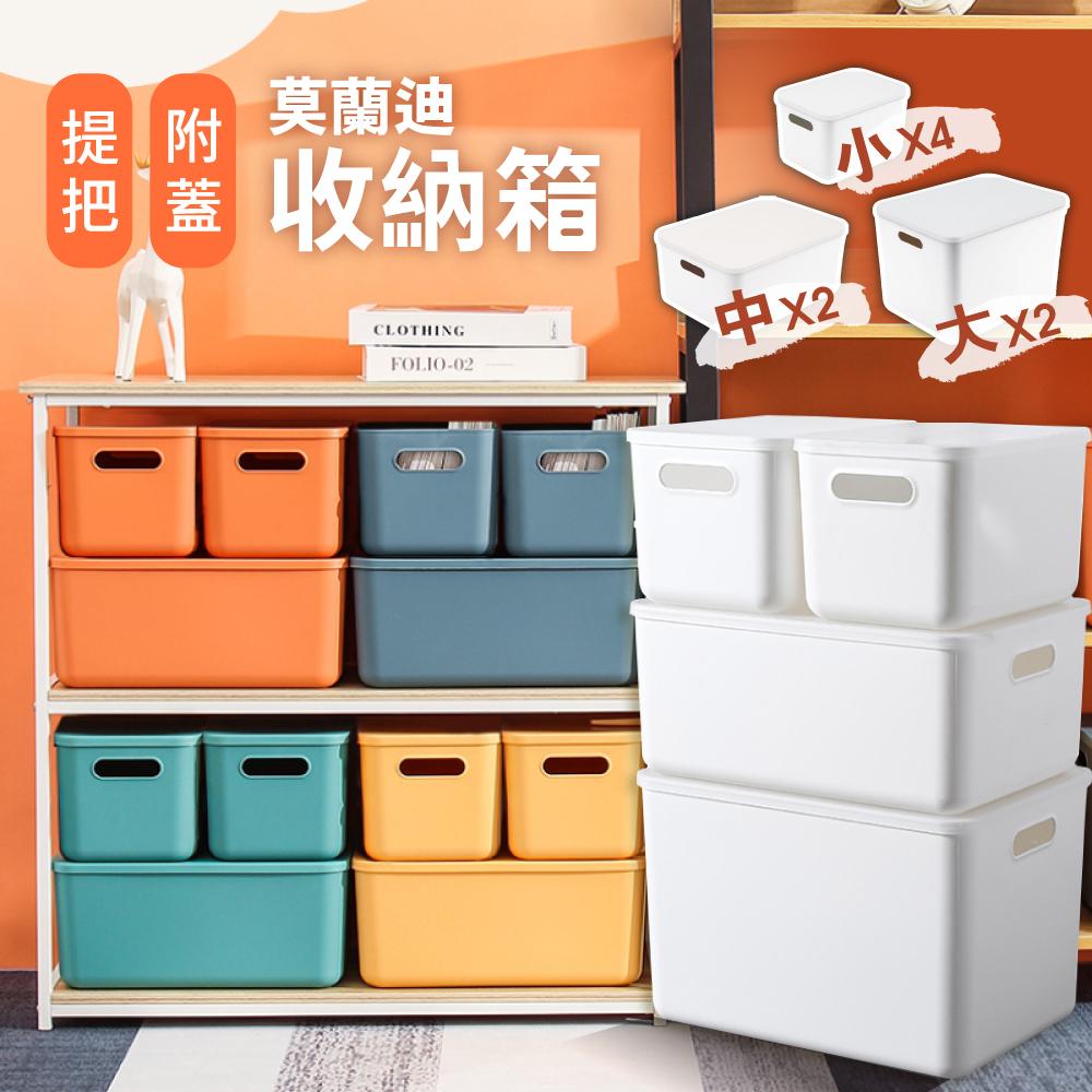 【慢慢家居】莫蘭迪新色-可疊加手提附蓋收納箱超值組 (4小+2中+2大)