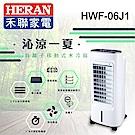 HERAN禾聯 6公升 負離子移動式水冷扇 (HWF-06J1)
