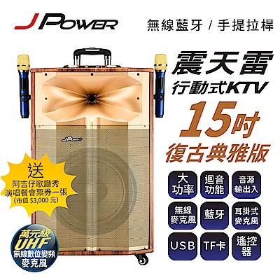 J-102-15 震天雷行動式KTV 復古典雅版