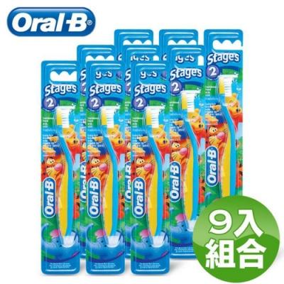 歐樂B-兒童牙刷(2-4歲) 9入