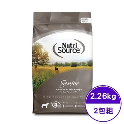 Nutri Source新萃 NS天然寵糧全穀物高齡犬-雞肉 5lb/2.26kg (NS3205) (2包組)