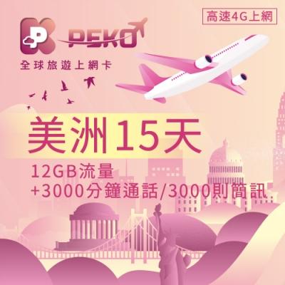 【PEKO】美洲上網卡 15日高速上網 12GB流量 優良品質高評價