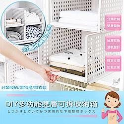 【Incare】DIY多功能雙層可拆滑軌收納箱(大號2入)