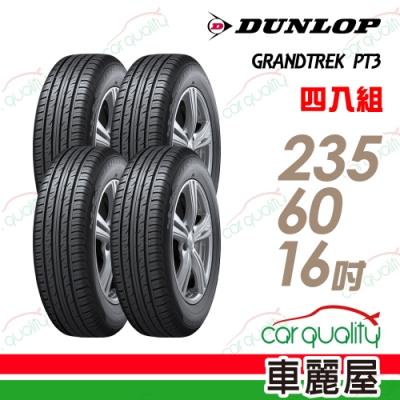 【登祿普】GRANDTREK PT3 休旅車專用輪胎_四入組_235/60/16