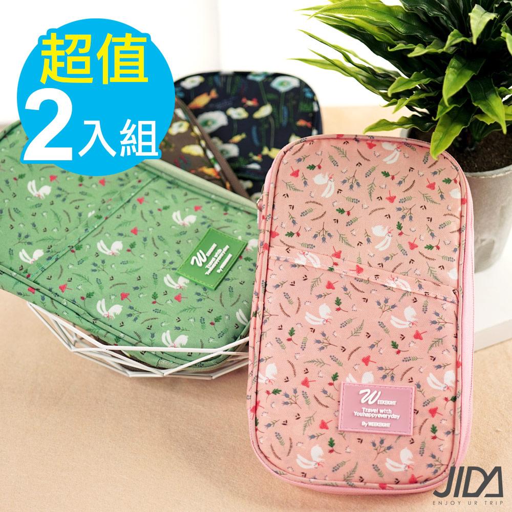 【暢貨出清】JIDA 多彩繽紛隨身收納手提大包/護照包/證件包(2入)
