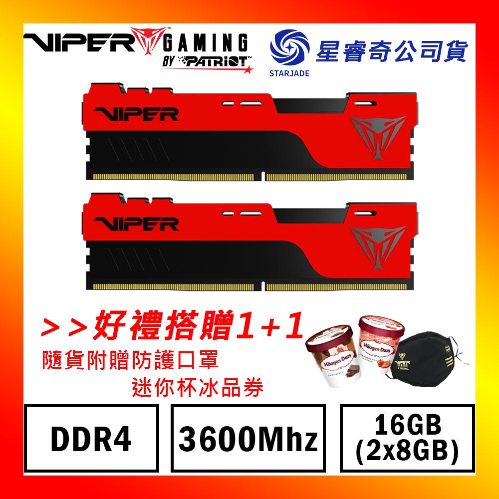 VIPER蟒龍 ELITE II DDR4 3600 16G(8Gx2)桌上型超頻記憶體 (星睿奇公司貨) (PVE2416G360C0K)