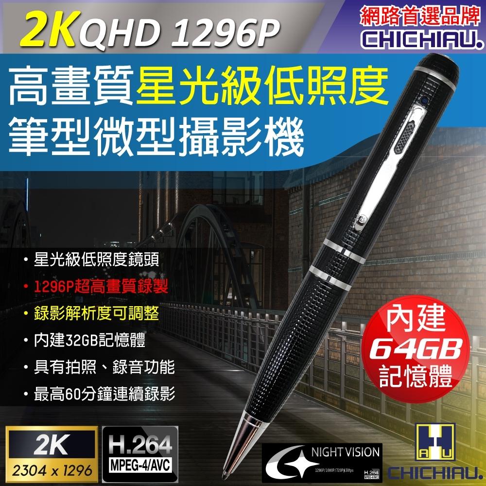 CHICHIAU 奇巧 2K 1296P 星光級低照度高清解析度可調筆型微型針孔攝影機(64G)