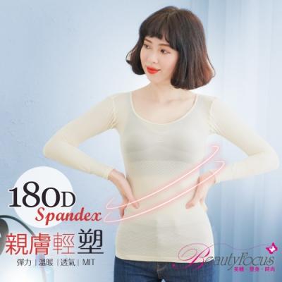 BeautyFocus 180D親膚輕塑保暖內搭衣(米白)