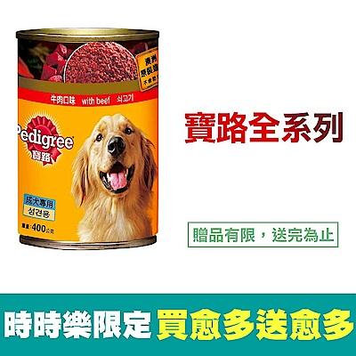寶路 成犬罐頭-400g x24入-多口味可選