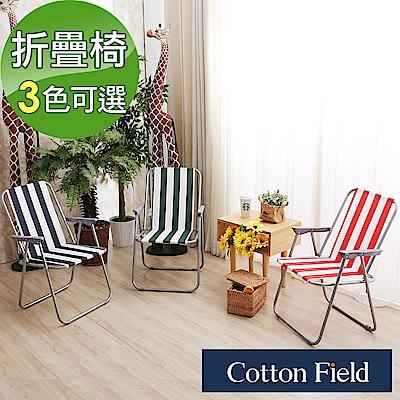 棉花田 貝斯特 條紋休閒折疊椅-3色可選