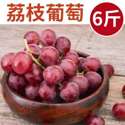 [甜露露]加州甜心荔枝葡萄6斤禮盒