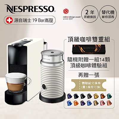 Nespresso 膠囊咖啡機 Essenza Mini 純潔白 白色奶泡機組合