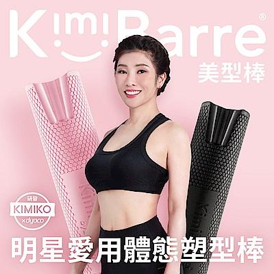 KimiBarre 美型棒組-KIMIKO