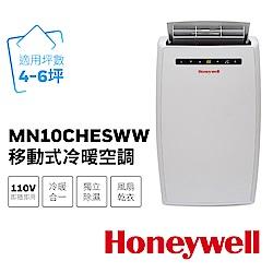 福利品 Honeywell 移動式冷暖空