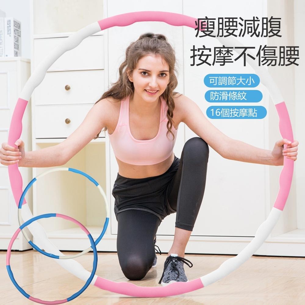 HALD 可拆卸呼啦圈 成人減肥瘦腰圈 學生運動 按摩 組合式/韻律體操圈/美體健身環