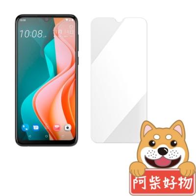 阿柴好物 HTC Desire 19s 非滿版 9H鋼化玻璃貼