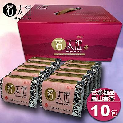 茗太祖 台灣極品 高山春茶 真空粉金包 茶葉禮盒組10入裝(50gx10)