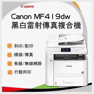 Canon MF419dw 黑白雷射傳真複合機 列印 影印 掃描 傳真