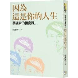蔡康永的情商課2
