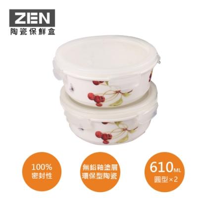 ZEN HANKOOK 祕密花園陶瓷微波盒610ml(圓型) 2入組