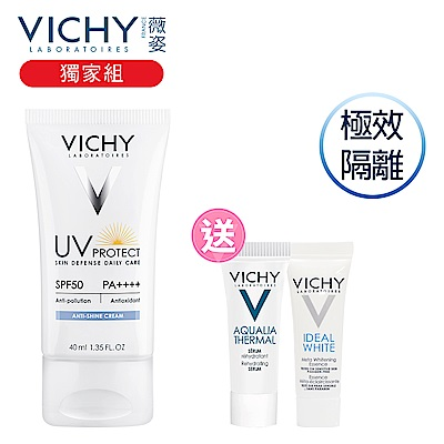 VICHY薇姿 極效水感隔離乳SPF50 40ml 美白貼妝獨家組 極效隔離