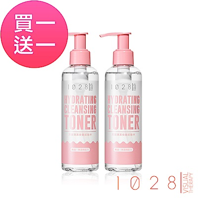 【買一送一】1028 新包裝 深層清潔保養卸妝水