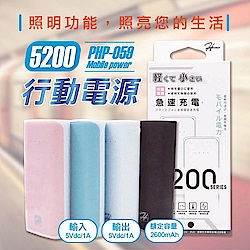 5200系列 極輕迷你馬卡龍行動電源(台灣製造)