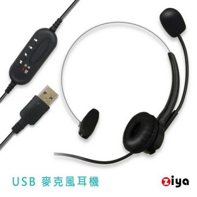 [ZIYA] 辦公商務專用 頭戴式耳機 附麥克風 單耳 USB插頭/介面 時尚美型款