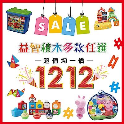 [領券再折]【期間限定1212】STEAM教育玩具 益智積木 多款任選超值均一價