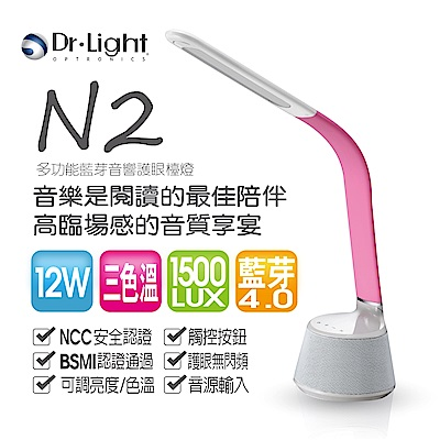 Dr.Light N2 藍芽音響三色溫檯燈