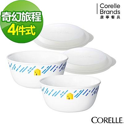 (下單5折)(送1入保鮮盒)CORELLE康寧奇幻旅程4件式麵碗組 (D03)
