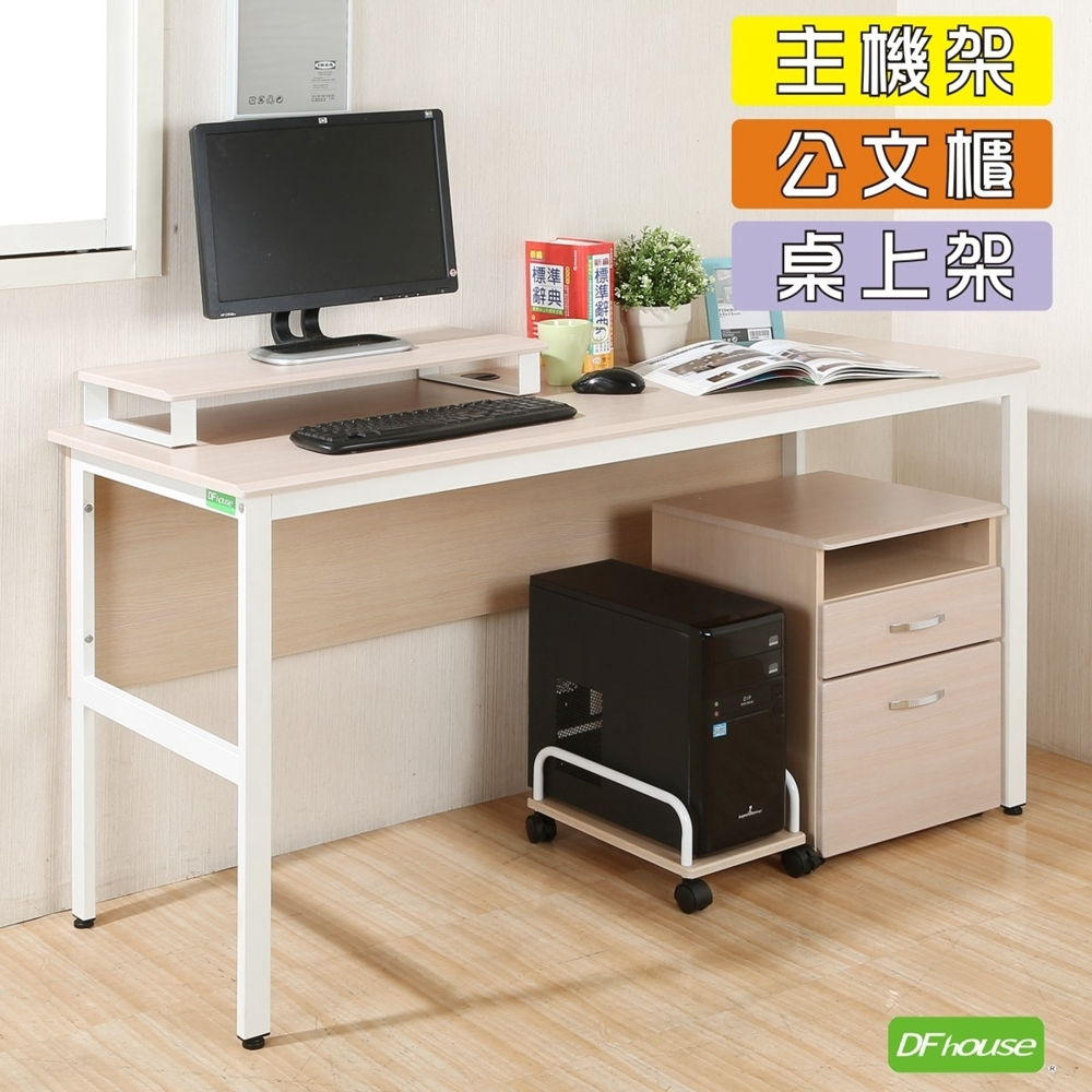 DFhouse頂楓150公分電腦辦公桌+主機架+活動櫃+桌上架150*60*76