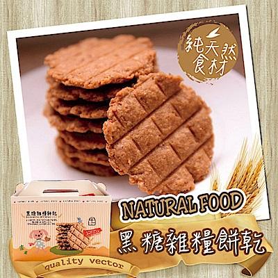 Natural Food 黑糖雜糧餅禮盒(16入/盒,共兩盒)