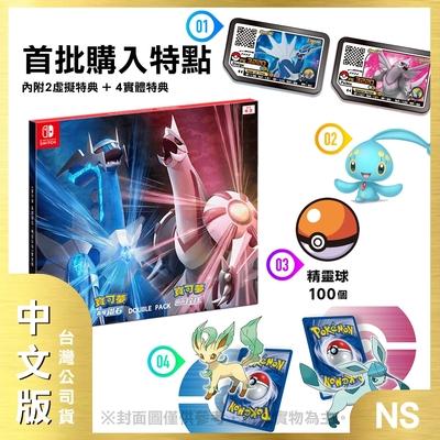 NS 寶可夢  晶燦鑽石/明亮珍珠 雙包裝 - 中文版