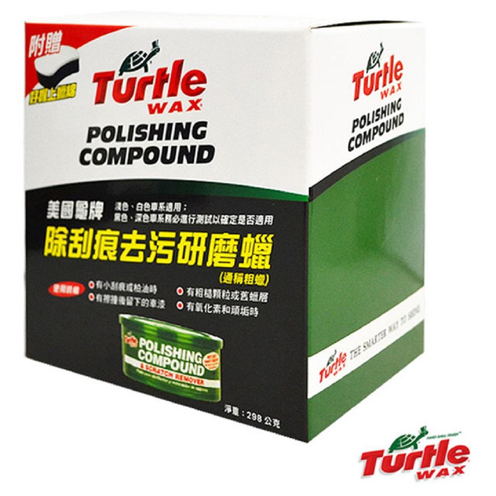 《Turtle Wax》美國龜牌除痕去污研磨蠟 T239