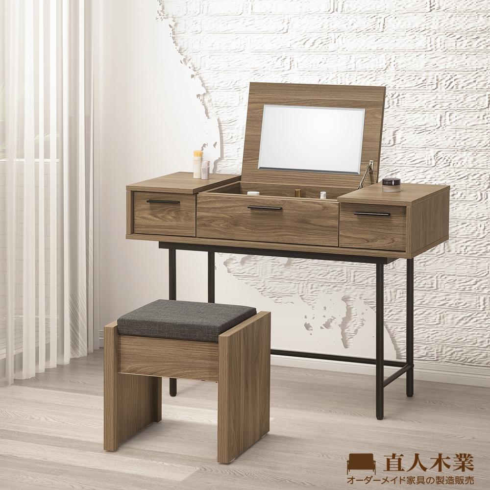 日本直人木業-ABEL淺胡桃木106CM化妝桌椅組