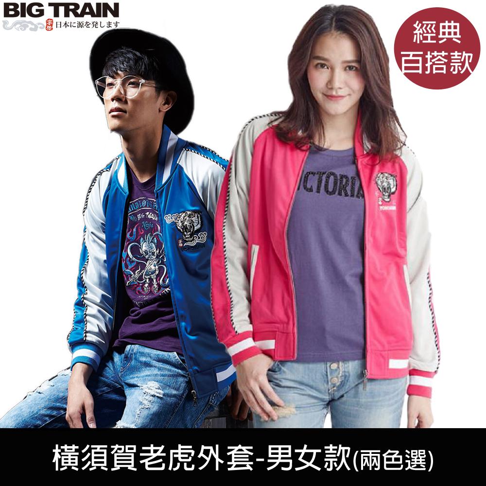 [時時樂限定]BIG TRAIN 品牌經典男女休閒外套(5款選)