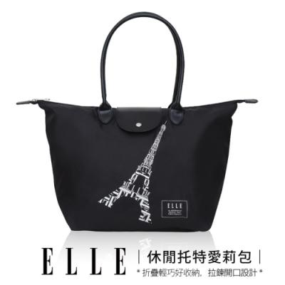 【限時搶】ELLE 休閒鐵塔托特愛莉包-經典黑 / 原價3980元