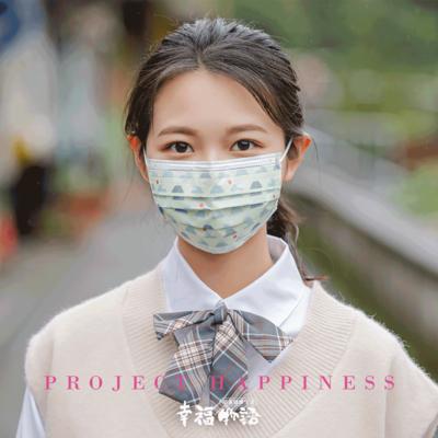 【明基健康生活】幸福物語 日系 醫療口罩-黃富士山(10片/盒)