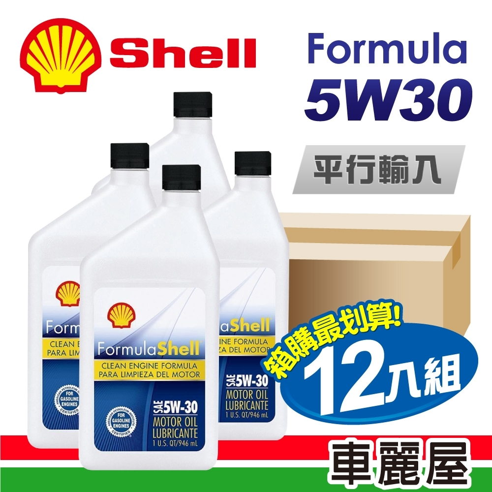 【SHELL】Formula 5W30 1L 節能型機油(整箱12瓶)