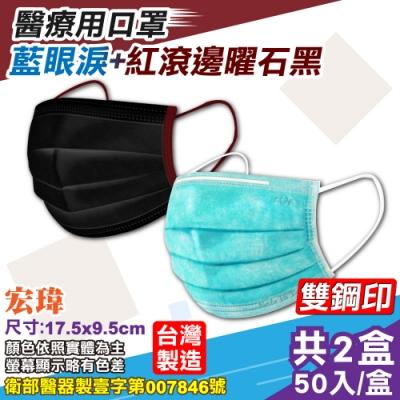 宏瑋 醫療口罩(雙鋼印)(藍眼淚)-50入/盒+宏瑋 醫療口罩(紅滾邊曜石黑)-50入/盒