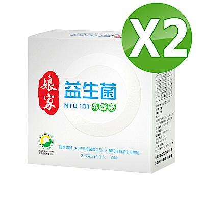 滿5千登記送10%購物金-娘家益生菌 NTU 101乳酸菌60入x2盒