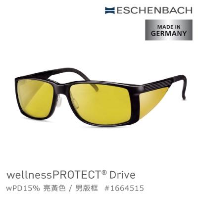【德國 Eschenbach 宜視寶】wellnessPROTECT Drive 德國製高防護包覆式濾藍光眼鏡 15%亮黃色 男版框 1664515 (公司貨)