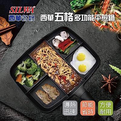 SILWA西華 多功能五格平煎鍋/早餐煎盤 (曾國城熱情推薦)